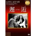 邂逅(DVD)