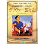 Yahoo!ぐるぐる王国DS ヤフー店ガリヴァー旅行記(DVD)
