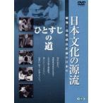 日本文化の源流 第10巻 ひとすじの道 昭和・高度成長直前の日本で(DVD)