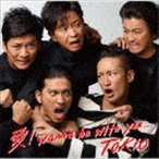 TOKIO/愛!wanna be with you...(初回限定盤/CD+DVD)(CD)