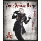 SHINKANSEN☆RX「Vamp Bamboo Burn〜ヴァン!バン!バーン!〜」(Blu-ray)