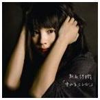 新山詩織/ゆれるユレル(CD)