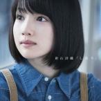 新山詩織 / しおり(初回限定盤/CD+DVD) [CD]