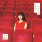 新山詩織 / しおりごと -BEST-(通常盤) [CD]