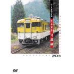 パシナコレクション JR西日本 可部線(DVD)