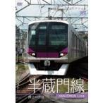 パシナコレクション 東京メトロ 半蔵門線(DVD)