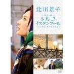 北川景子 悠久の都 トルコ イスタンブール 〜2人の皇后 愛の軌跡を辿る〜(DVD)
