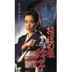 極道の姐 玲子(DVD)
