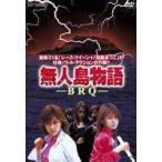 無人島物語 BRQ(DVD)