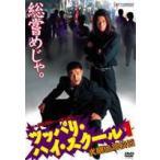 ツッパリ・ハイ・スクール1 武闘派高校伝(DVD)
