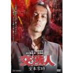 交渉人 堂本零時(DVD)