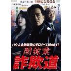 闇稼業 詐欺道(DVD)