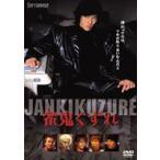 雀鬼くずれ(DVD)
