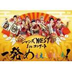 ジャニーズWEST 1stコンサート 一発めぇぇぇぇぇぇぇ!【DVD 通常仕様】(DVD)