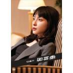 女優力 奥菜恵 [DVD]
