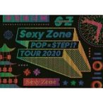 Sexy Zone POP×STEP!? TOUR 2020(初回限定盤) [DVD]