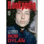 ROCKPEDIA ルーツを探る ボブ・ディラン 音の絆(DVD)