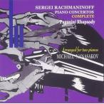 ミヒャエル・ナナサコフ/ラフマニノフ:ピアノ協奏曲全曲、パガニーニの主題による狂詩曲(ピアノ2台用編曲)(CD)