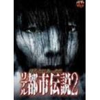 ほんとにあったリアル都市伝説2(DVD)