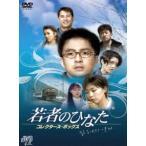 若者のひなた コレクターズ・ボックス(DVD)