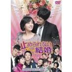 止められない結婚 パーフェクトBOX Vol.3 [DVD]