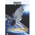 Yahoo!ぐるぐる王国DS ヤフー店ディスカバリーチャンネル スペースシップワンの挑戦-夢の宇宙旅行へ-(DVD)