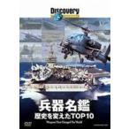 ディスカバリーチャンネル 兵器名鑑 歴史を変えたTOP10(DVD)