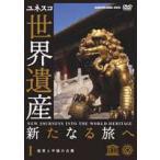 世界遺産 新たなる旅へ 第1巻 故宮と中国の古都(DVD)