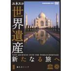 世界遺産 新たなる旅へ 第2巻 悠久のインド [DVD]