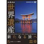 世界遺産 新たなる旅へ 第9巻 自然と人との調和(DVD)
