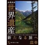 世界遺産 新たなる旅へ 第10巻 神の宿る大地 [DVD]