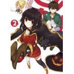この素晴らしい世界に祝福を!2 Blu-ray限定版 第2巻(Blu-ray)