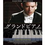 グランドピアノ 〜狙われた黒鍵〜 スペシャル・プライス(Blu-ray)