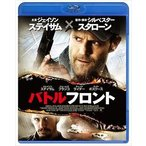 """バトルフロント""""スペシャル・プライス""""(Blu-ray)"""