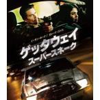 ゲッタウェイ スーパースネーク スペシャル・プライス(Blu-ray)