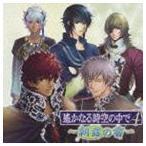 (ゲーム・ミュージック) 遙かなる時空の中で4 〜朝露の書〜(CD)