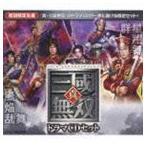 (ドラマCD) 真・三國無双 ドラマCDセット(初回限定生産盤)(CD)