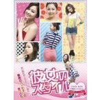 Yahoo!ぐるぐる王国DS ヤフー店彼女のスタイル DVD-BOX(DVD)