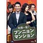 危機一髪! プンニョンマンション DVD-BOX1(DVD)