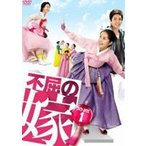 不屈の嫁 DVD-BOX 1 [DVD]