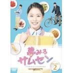 夢みるサムセンDVD-BOX2(DVD)