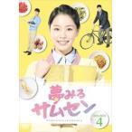 夢みるサムセンDVD-BOX4(DVD)