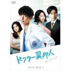 ドクター異邦人 DVD-BOX1(DVD)
