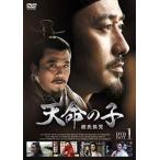 天命の子〜趙氏孤児 DVD-BOX1(DVD)