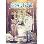 空港に行く道 DVD-BOX1 [DVD]