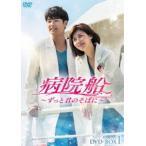 病院船〜ずっと君のそばに〜 DVD-BOX1 [DVD]