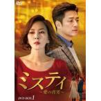 ミスティ〜愛の真実〜 DVD-BOX1 [DVD]
