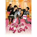 ドキドキ My Love DVD-BOX 3 [DVD]