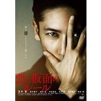 悪と仮面のルール(通常盤) [DVD]