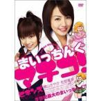 まいっちんぐマチコ!ビギンズ(DVD)